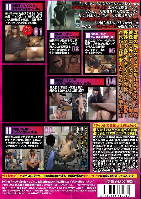 アップル写真館投稿ビデオ vol.08【変態カップル編】