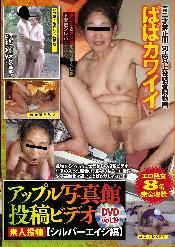 アップル写真館投稿ビデオ vol.19【シルバーエイジ編】
