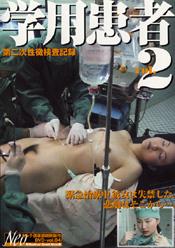 学用患者2