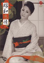 昭和色情 弐