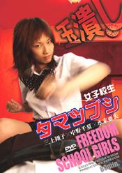 FREEDOM 女子高生 タマツブシ