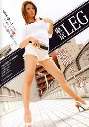 東京LEG