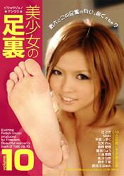 美少女の足裏 Vol.10