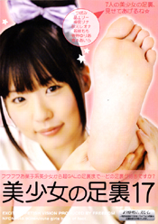 美少女の足裏17