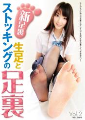 新足裏 生足とストッキングの足裏 Vol.2