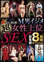 フリーダム的M男イジメ超女性上位SEX 総集編8時間スペシャル2/2