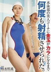 水泳部の美人コーチに金玉がカラになるまで何度も射精させられた。