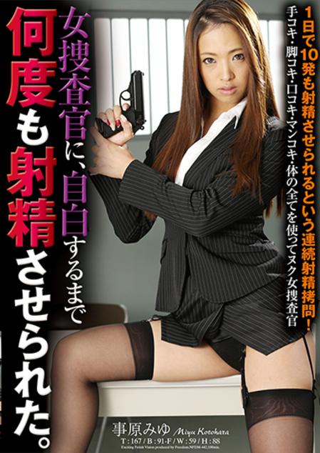 女捜査官に、自白するまで何度も射精させられた。|[マニア系フェチ]<B10Fビーテンエフ地下10階>