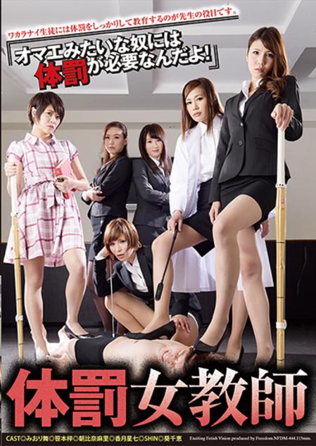 体罰女教師 [マニア系フェチ]<B10Fビーテンエフ地下10階>