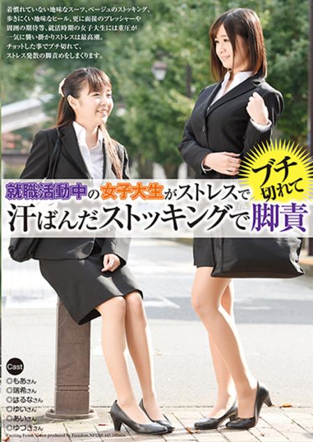 就職活動中の女子大生がストレスでブチ切れて汗ばんだストッキングで脚責|[マニア系フェチ]<B10Fビーテンエフ地下10階>