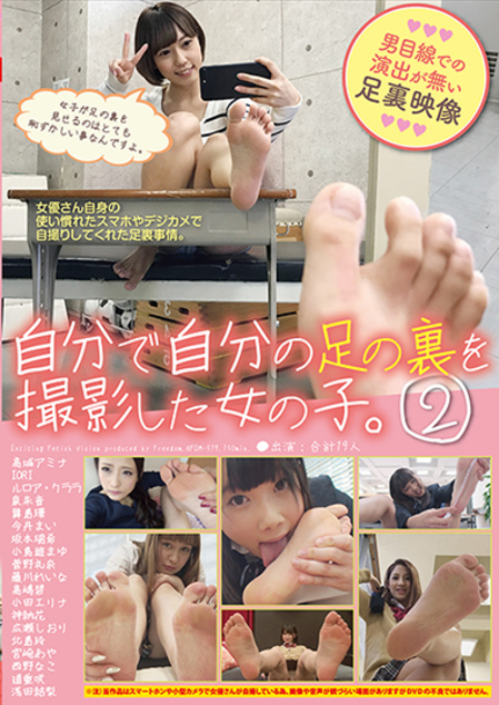 自分で自分の足の裏を撮影した女の子。?|[マニア系フェチ]<B10Fビーテンエフ地下10階>