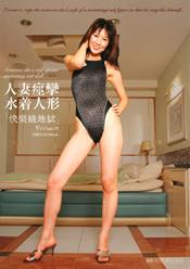 人妻痙攣水着人形2 Yui
