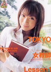 TOKYO女教師 LESSON1