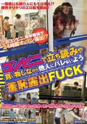 コンビニで立ち読みや買い物しながら他人にバレないよう羞恥露出FUCK
