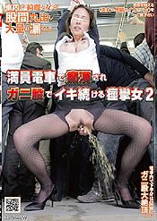 満員電車で痴漢されガニ股でイキ続ける痙攣女 2 【1/2】
