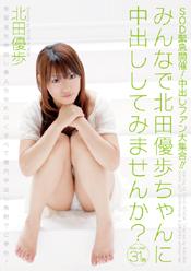 SOD緊急開催!中出しファン大集合!! みんなで北田優歩ちゃんに中出ししてみませんか?