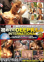 初めてのDEEP乳もみ INTERNATIONAL INチェコ