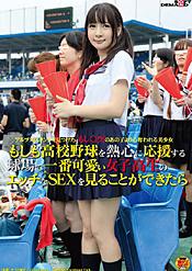 もしも○校野球を熱心に応援する球場で一番可愛い女子校生のエッチなSEXを見ることができたら