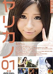 超絶美人彼女 ヤリカノ 01 るかちゃん