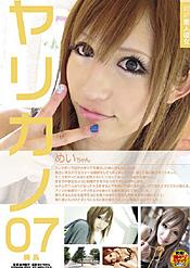 超絶美人彼女 ヤリカノ 07 めいちゃん