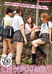 CHIRARISM【チラリズム】 女子校スペシャル