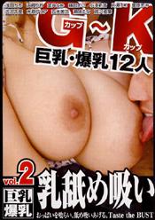 巨乳・爆乳 乳舐め吸い Vol.2