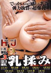 巨乳・爆乳 乳揉み Vol.3