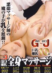 巨乳・爆乳 全身マッサージ Vol.3