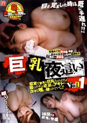 巨乳・爆乳 巨乳夜這い Vol.1