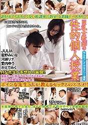 巨乳女教師の性的個人授業