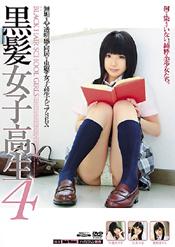 黒髪女子校生 4