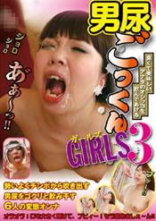 男尿ごっくん GIRLS 3