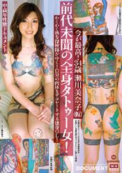 今が最高!34歳 前代未聞の全身タトゥー女!瀬川美奈子(仮名)