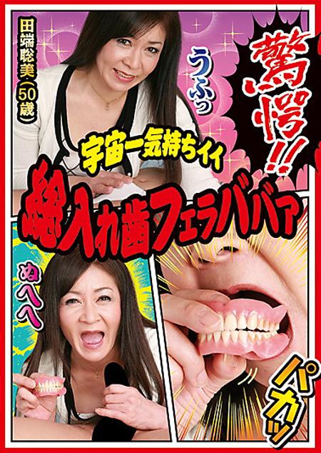 驚愕!!宇宙一気持ちイイ 総入れ歯フェラババァ 田端聡美 (50歳)