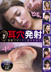 耳穴発射 鼓膜でザーメン受け止めて! 耳姦ザーメンで絶叫する女達