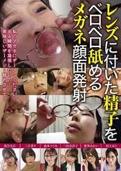 レンズに付いた精子をベロベロ舐めるメガネ顔面発射