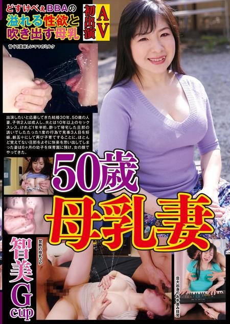 50歳母乳妻