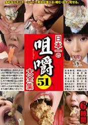 日本一の咀嚼大全集 51人6時間 多彩なシチュエーションで美女が食べる・噛む・出す・見せる。