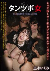 タンツボ女 黒木いくみ もっと汚して…私をブスと蔑んでください… : 【B10F.jp (ビーテンエフ/地下10階)】