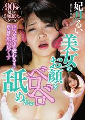 美女のお顔をベロベロ舐めたい 妃月るい 拒みが絶頂に変わるまで四六時中舐め尽くす : 【B10F.jp (ビーテンエフ/地下10階)】