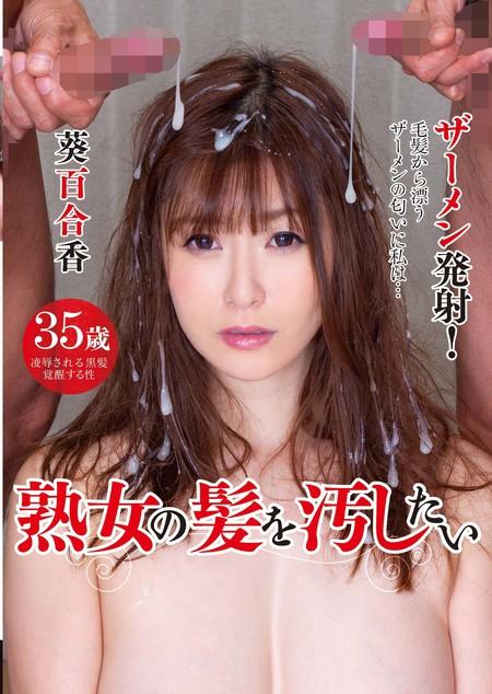 熟女の髪を汚したい 葵 百合香 [マニア系フェチ]<B10Fビーテンエフ地下10階>