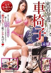 密着介護 車椅子SEX 通野未帆