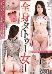全身タトゥー女! 身体改造・パイパン性器ピアス・全身刺青…こう見えて恥ずかしがり屋の素人がAV初出演!