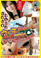ウンチ買取堂 アナタのうんち100g1000円で売って下さい!