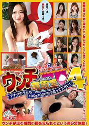 ウンチ買取堂 4 アナタのうんち100g1000円で売って下さい!
