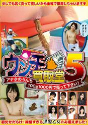 ウンチ買取堂 5 アナタのうんち100g1000円で売って下さい!