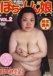 ぽっちゃりパラダイス ぽちゃりん娘 Vol.2