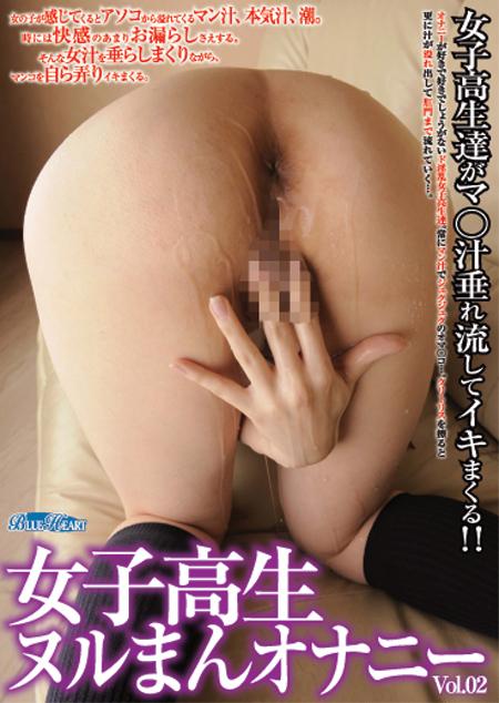 女子高生ヌルまんオナニー Vol.02