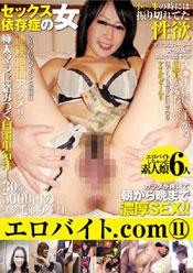 エロバイト.com 11 【2/2】
