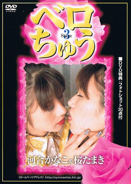 ベロちゅう3 河合かなこ&桜たまき
